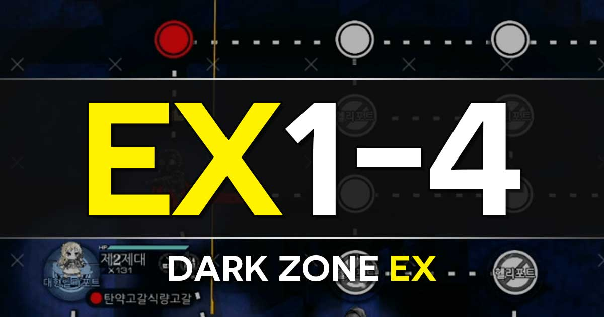 "Step-by-step clear guide for E1-4 EX: Dark Zone EX in the Girls Frontline x The Division Collab Event ""Bounty Feast""."