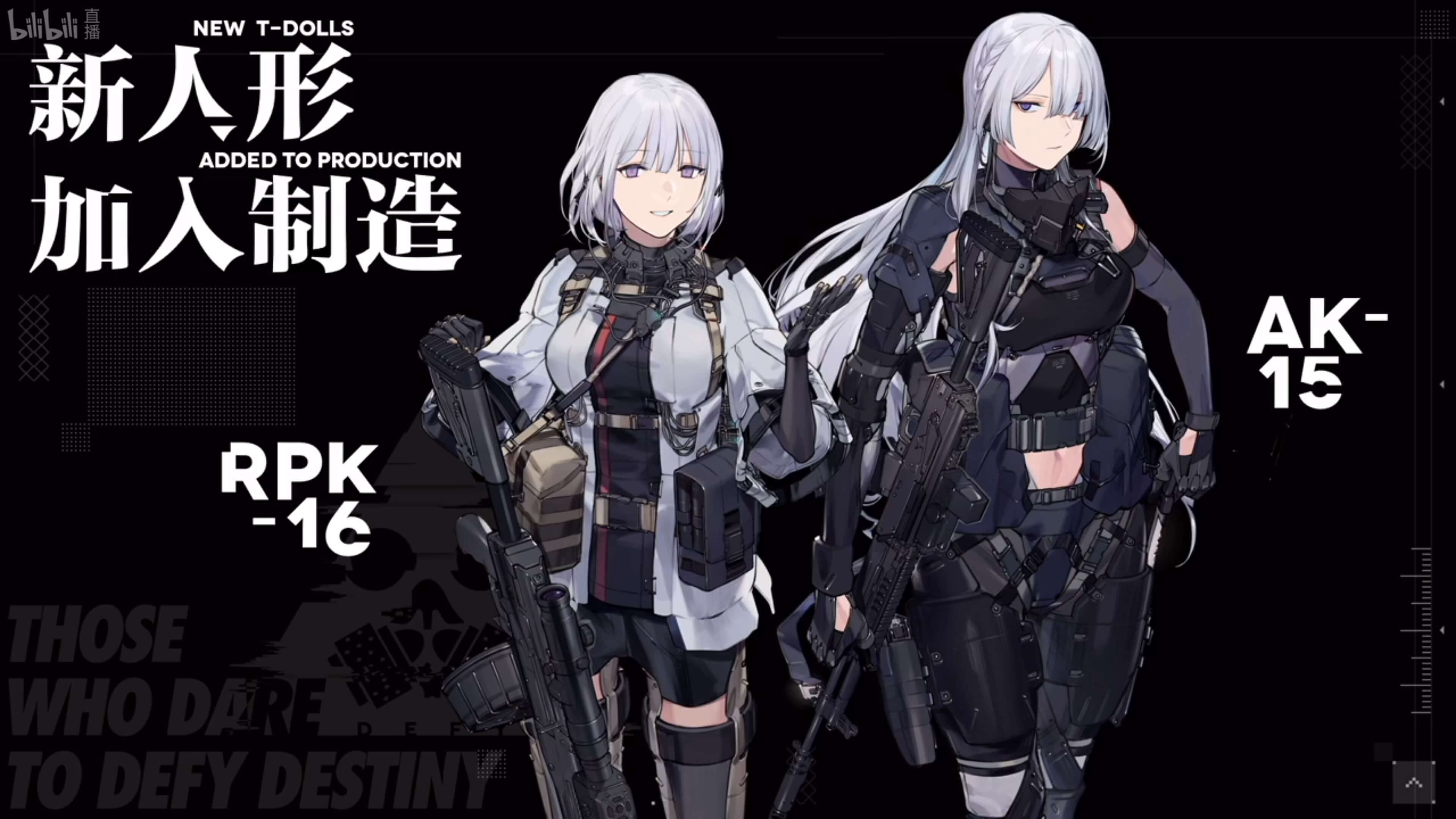 New Polarized Light T-Dolls RPK-16 and AK-15