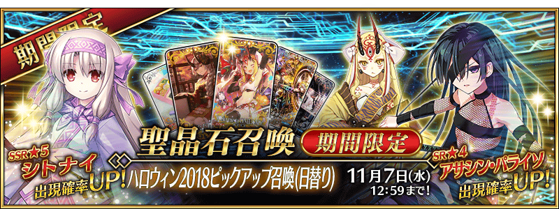 Fgo Halloween 2020 Banner Halloween 2020: The Mysterious Country of ONILAND  The King of the