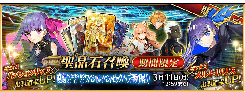 Fate/EXTRA CCC x Fate/Grand Order EX Special Event: Abyssal Cyber Paradise, SE.RA.PH Revival - Special Event Banner