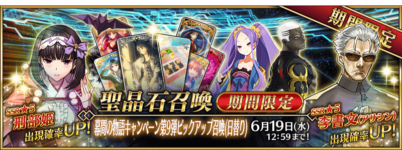 Interlude Campaign 9 Summoning Campaign