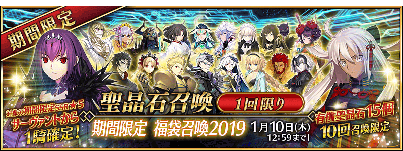 New Year's Celebration 2021 Guaranteed Summon Lucky Bag