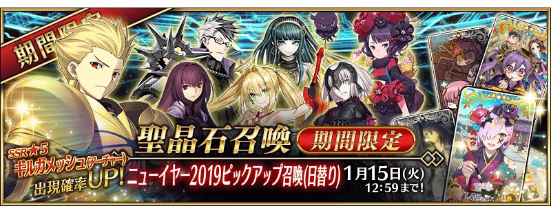 New Year's Celebration 2021 Summoning Campaign