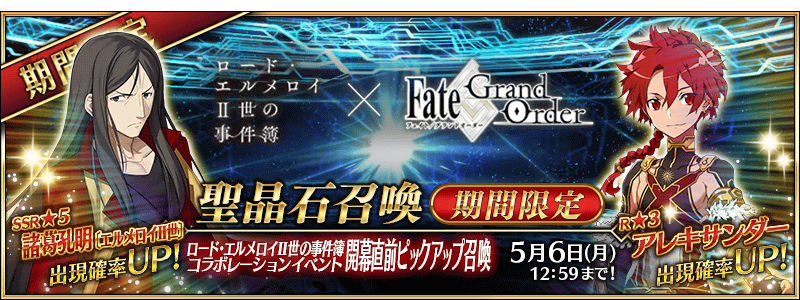 Lord El Melloi II Case Files x Fate/Grand Order Collaboration Pre-Event Summoning Campaign