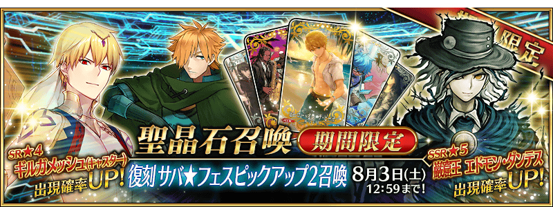 Servant Summer Festival! 2020 Revival Part 2 Banner