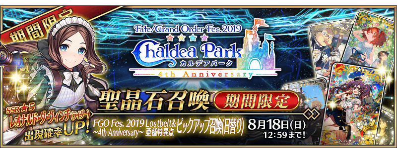 Fate/Grand Order Fes. 2021 -4th Anniversary- Summoning Campaign