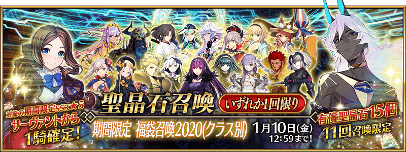 [JP] Happy New Year 2022 Guaranteed Lucky Bag Summon (Class-Specific)