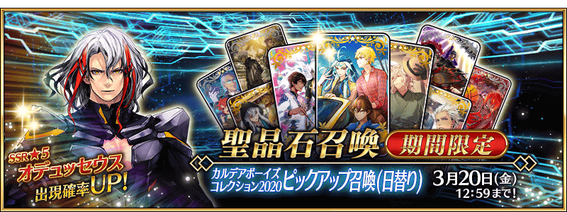[JP] Chaldea Boys Collection 2022 Pickup Summon (Daily)
