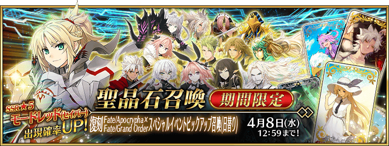 [JP] Revival: Apocrypha/Inheritance of Glory Pickup Summon (Daily)
