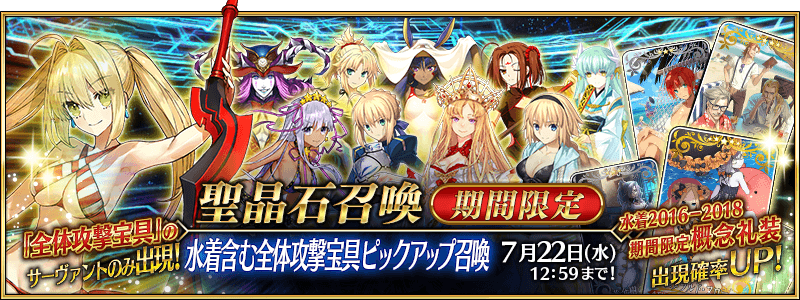 [JP] Swimsuit and AoE Servant Pickup Summon
