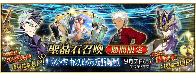 [JP] Servant Summer Camp Males Pickup (Daily)