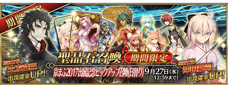 KYOMAF 2017 Exhibit Summoning Campaign