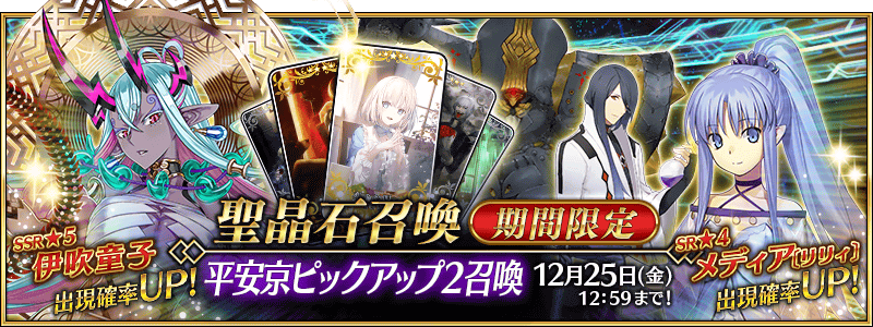[JP] Lostbelt 5.5 Pickup Summon 2