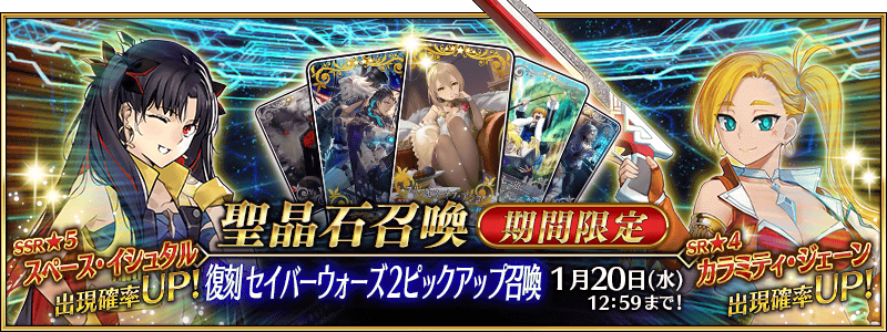 [JP] Revival: Saber Wars 2 Pickup