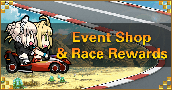 Summer 2019 Event Shop and Race Rewards Banner